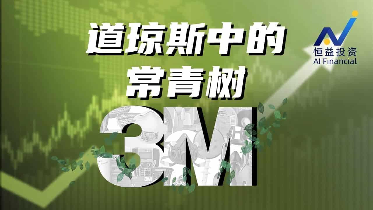 商业揭秘系列之公司篇:3M公司