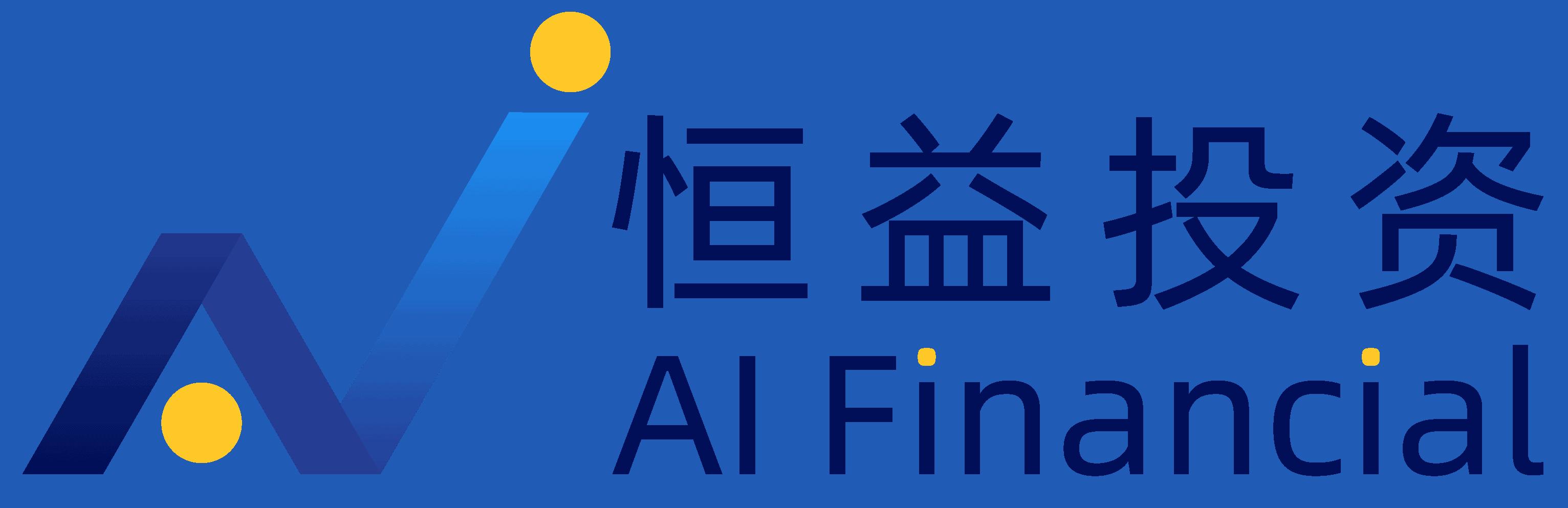 AI Financial 恒益投资