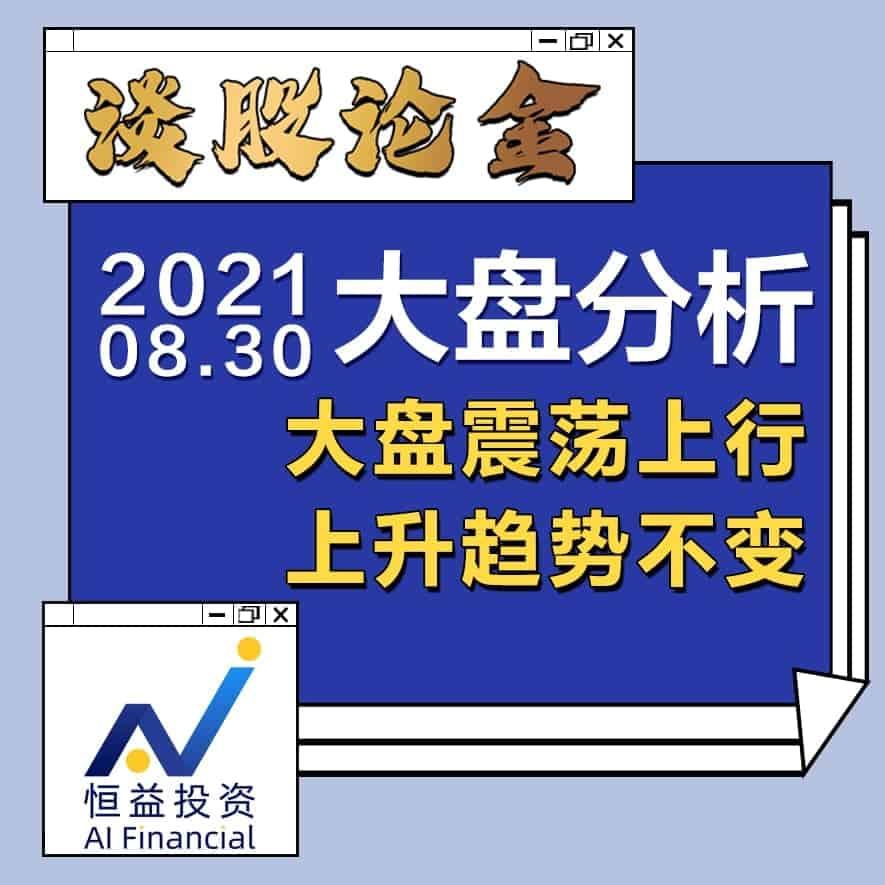 Read more about the article 谈股论金_大盘震荡上行,上升趋势不变   20210830