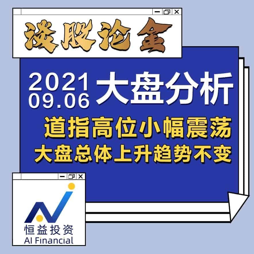 Read more about the article 谈股论金_道指高位小幅震荡,大盘总体上升趋势不变   20210906