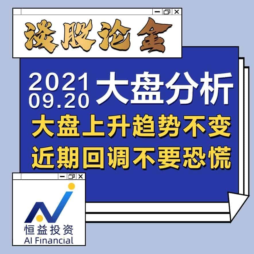 Read more about the article 谈股论金_大盘上升趋势不变,近期回调不要恐慌   20210920