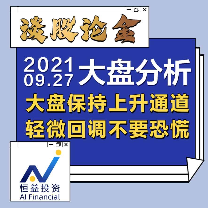 Read more about the article 谈股论金_大盘保持上升通道,轻微回调不要恐慌   20210927