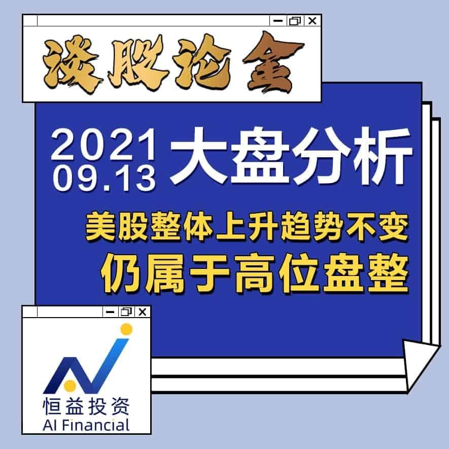 Read more about the article 谈股论金_美股整体上升趋势不变 仍属于高位盘整   20210913