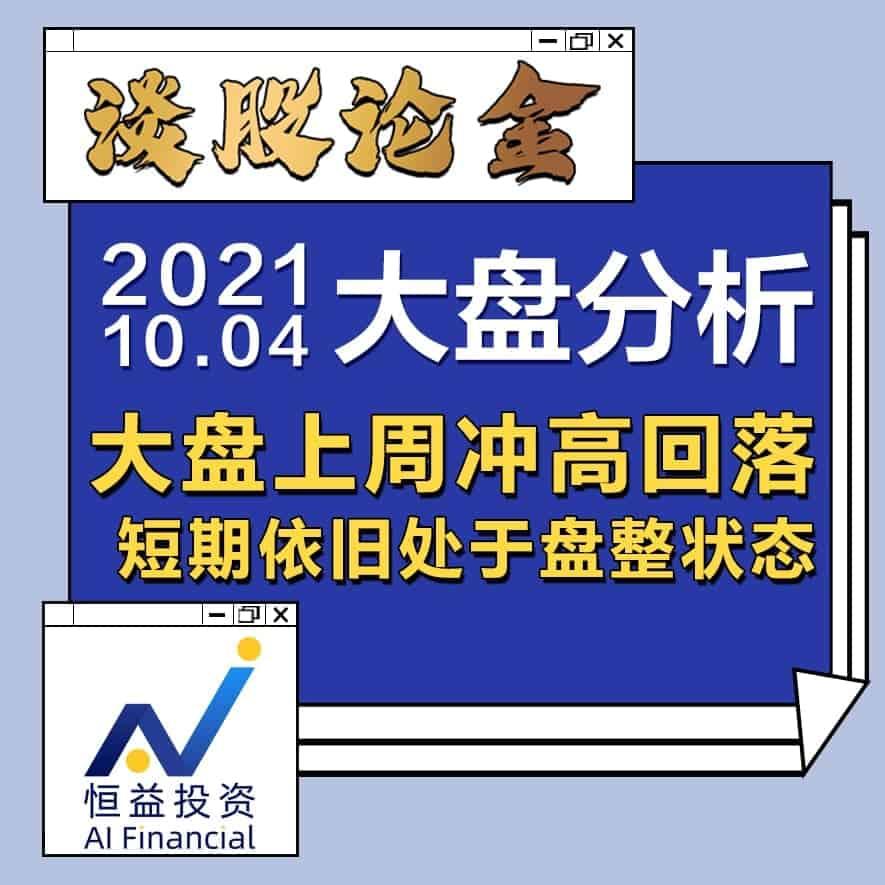 Read more about the article 谈股论金_大盘上周冲高回落,短期依旧处于盘整状态 | 20211004